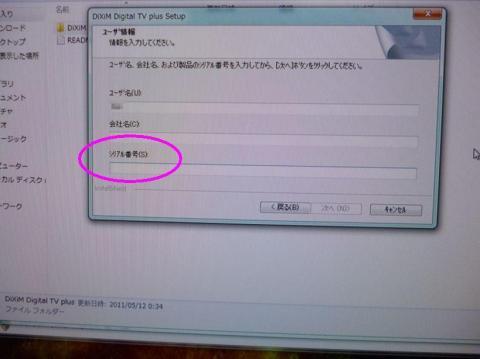 「シリアル番号」を求められますが、RECBOXのシリアル番号ではなく...