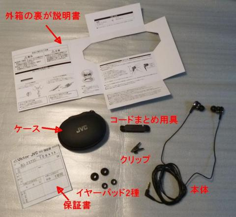 付属品は3種(1種装着済み)のイヤーピースとケース、クリップとコードキーパー