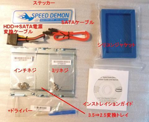 BOX品(SSD320)の付属品。このほかにSATA⇔USB変換ケーブルも付属する。