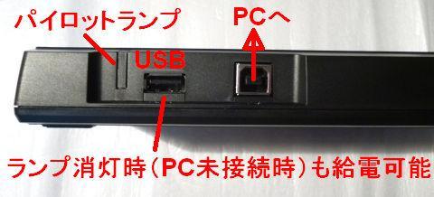 フロント側にPC接続口と常時給電USB一口