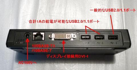 リアの3つのUSBポートはPC未接続時には働かない