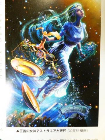 加賀谷穣(KAGAYA)の幻想的なイラスト付き