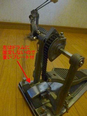 左足側は重いプレート付きでズレを防ぐ