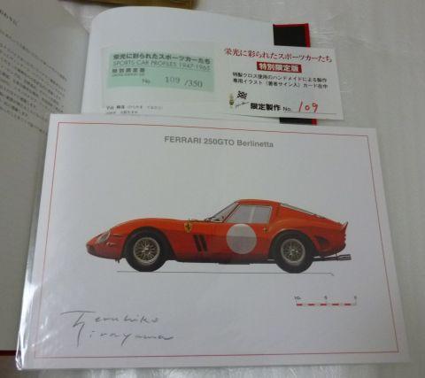 ピニンファリーナデザインのボディをまとったFERRARI 250GTO Berlinettaの筆者サイン入りカード
