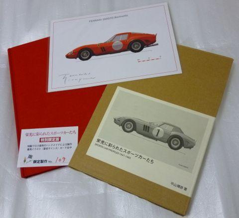 赤い布装丁のハードカバー本