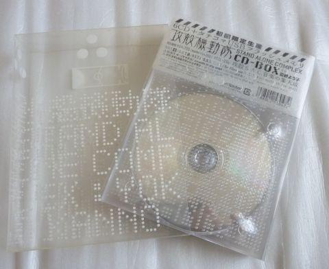 透明プラに白色の突起の箱と透明プラに突起がないところで文字を表現の表紙...
