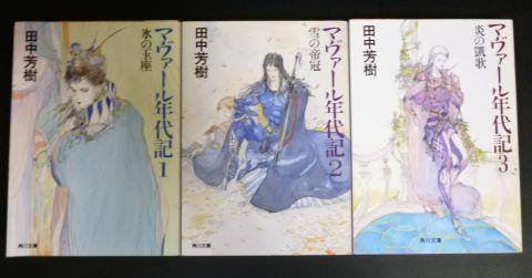 角川文庫版はノベルズと同じ三分冊