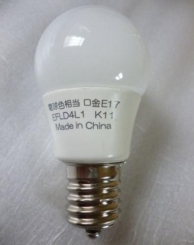 LED電球らしく球状の部分の下半分はプラスチックで覆われる