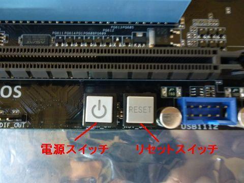 M/B下端にある電源スイッチとリセットスイッチ