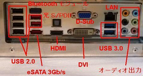 D-subはあるが、CMOSクリアボタンやPS/2ポートはない