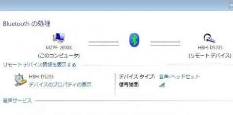 無事に接続完了!!