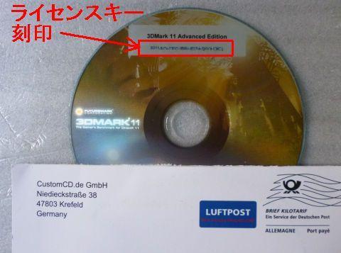 CD上にライセンスキーが印刷されている
