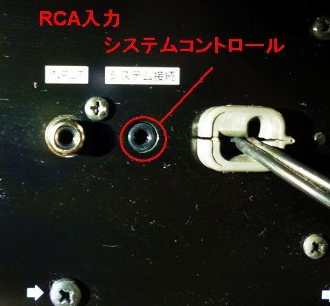 YAMAHAのアンプとコントロール線で繋ぐと電源の連動可