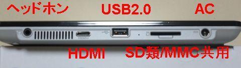 左は端子系。USBポートが一つしかないのが泣き所。