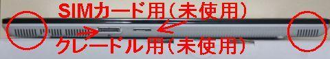 下側面の端子は未使用。両脇の○はスピーカー