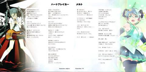 歌詞カードにはメンバーのイラストレーター達が思い思いの絵をつける