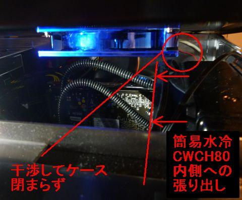 CWCH80が内側に張り出しすぎてサイドパネルが閉まらない
