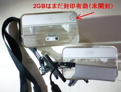 と言うわけで、cybercat家には未開封の2GBが...
