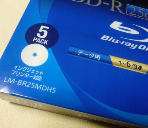 1~6倍速対応のデータ用BD-R(5枚パック)