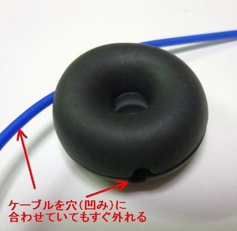 シリコンの形状だけで保持するので、ケーブルが定位置に収まらないことも多し