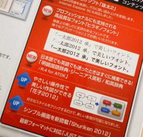 一番使う「Shuriken」と「花子」がバージョンアップ