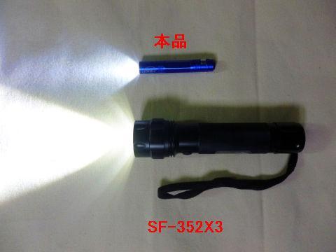 SF-352X3はさすがに色に雑味がないけど、本品も中心部の光量は高い
