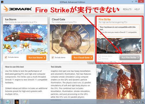 DirectX 11を要求する「Fire Strike」が実行できない