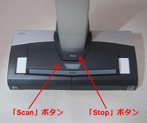 前面には「Scan」と「Stop」の二つのボタン
