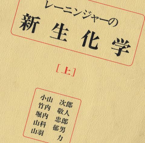 小山次郎先生始め訳者の方が足元見たわけではないンでしょうがw