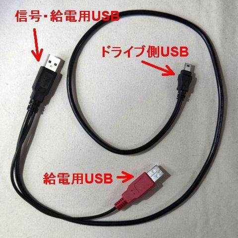 USBケーブルは二股。