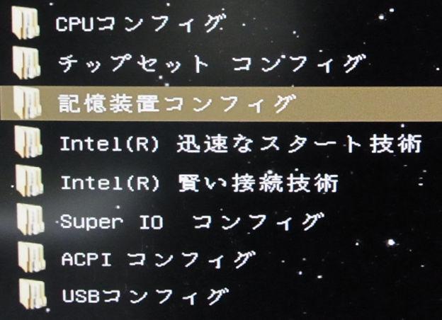 Intel Rapid Storage TechnologyとIntel Smart Response Technology ...かな?ww