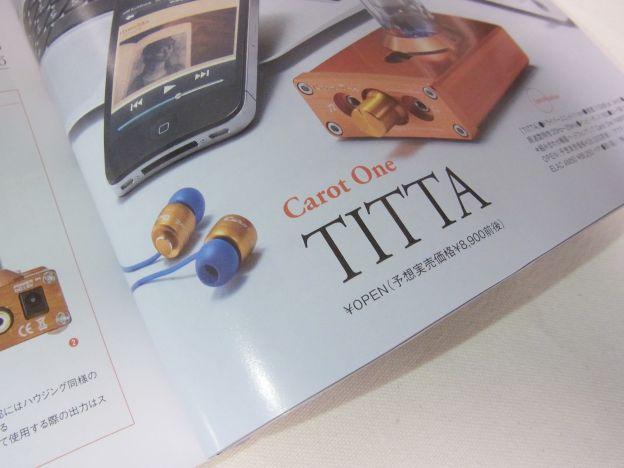 TITTAの記事。真空管ヘッドホンアンプ、FABRIZIOLOも見える。
