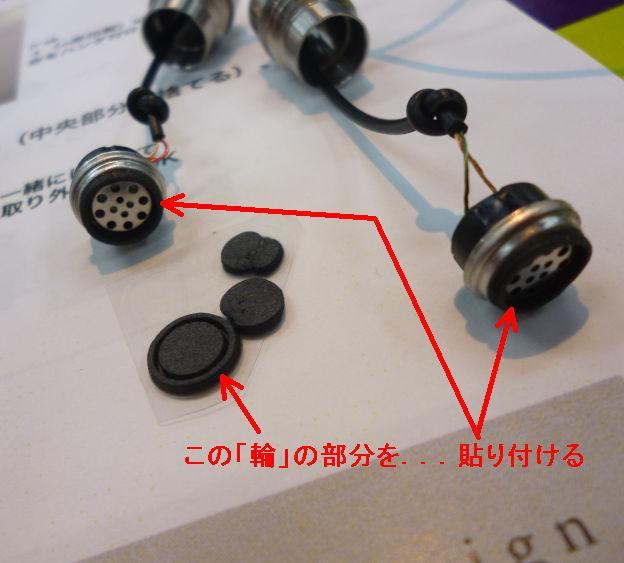 輪っかの部分が必要なのでそれをドライバーに張り付ける。
