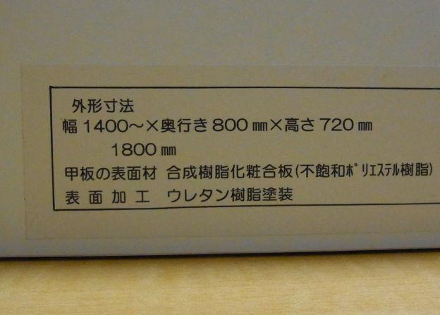幅1400~1800mmというのは、のび~るワケではありませんw