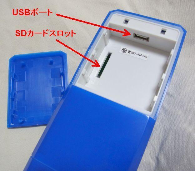 裏蓋を開けたところにUSBメモリ用ポート、SDカードスロットがある。