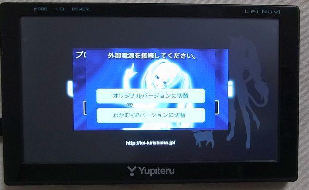 オリジナル(Lei Navi)とわかむらP(Lei Navi +)の切り替えも可(要microSD)