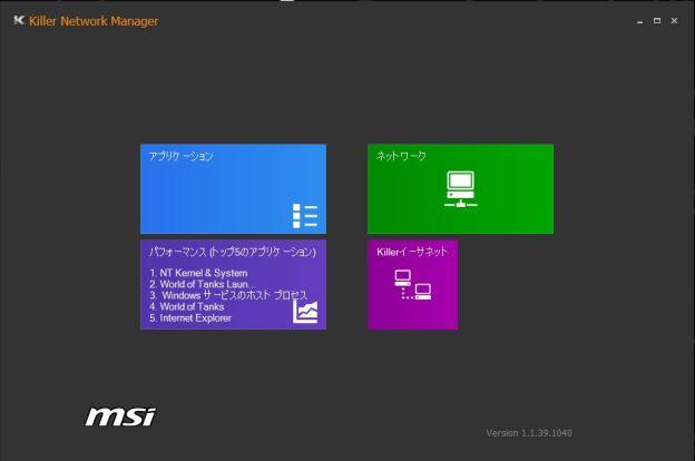 メニューはWindows8.xっぽいが、デスクトップで作動。