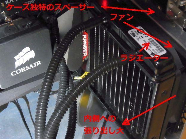 PCケース(Abee M2 EM2BK-003)の特殊な構造もあって内側への張り出しは大きめ。