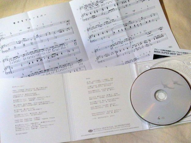 初回限定盤はピアノ譜付き。演奏することもできるよ。