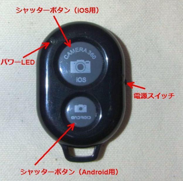 なぜかiOS用とAndroid用のボタンが別にある。
