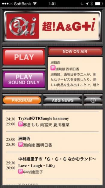 メイン画面。NOW ON AIRの下に番組紹介、下半分が番組表もしくはインフォメーションエリア。