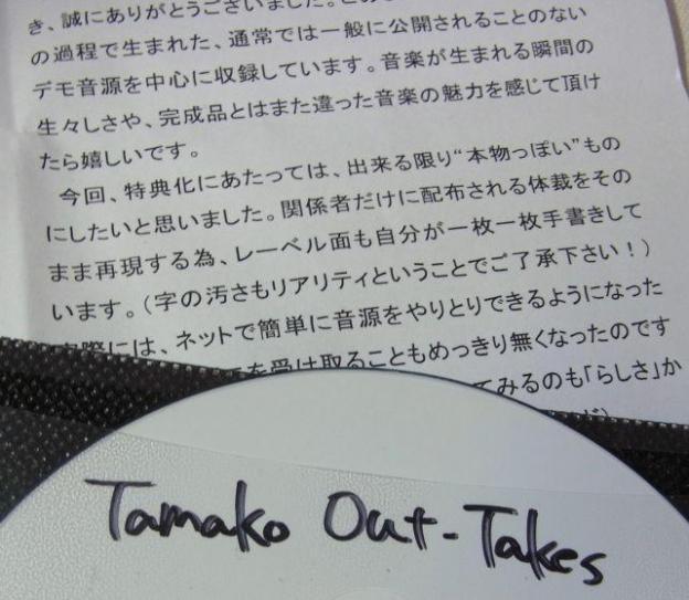 プロデューサー自ら一枚一枚手書きしたレーベル面
