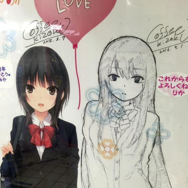 自販機側面には印刷の青山さんと去年のサインに並んで手書きの白峰さんと今年のサインが