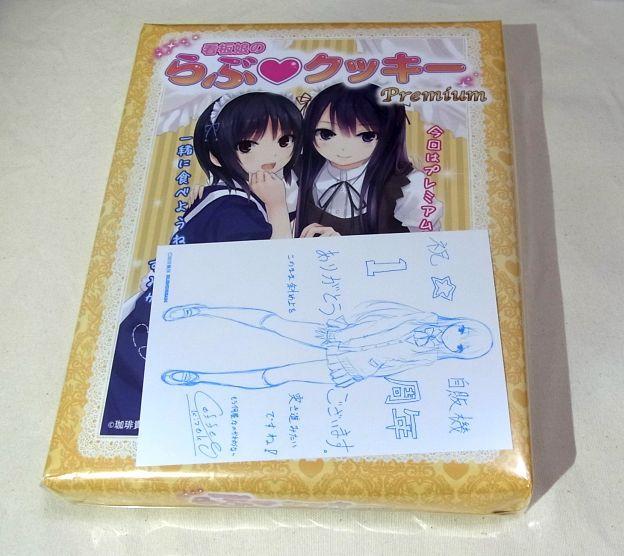 クッキーの箱にはそれと同じタッチで描かれた白峰さんの記念カード封入。
