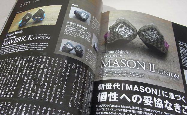 MASONⅡはまだ輸入元のHPにも載っていない新機種