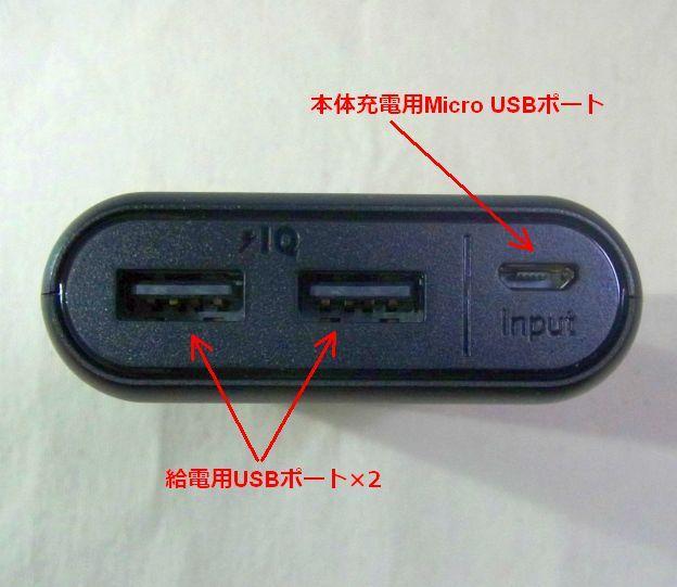 自分への充電はMicto USB、相手への給電はUSB×2