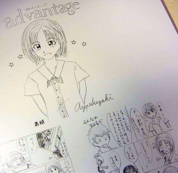 まだ無名時代の洲崎先生の幻の名作漫画、「Advantage」!