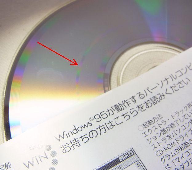 このラインがCD-EXTRAの証。Windows95ぉ...
