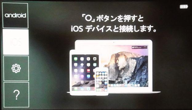 白飛びして見づらいが左の上から二つ目の白い四角が「iOS」