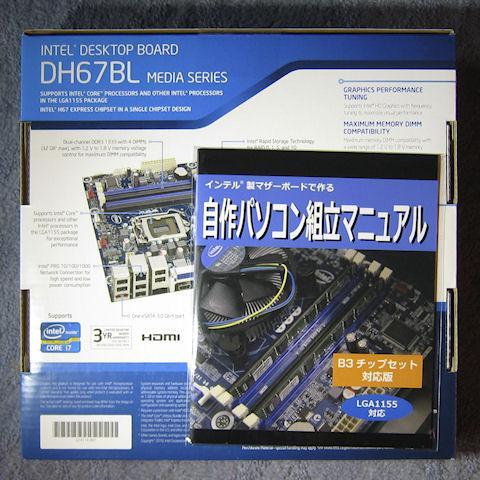 DH67BL 自作マニュアル
